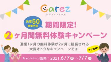 介護特化のチームICTケアズ・コネクト 2ヶ月間無料体験キャンペーン実施中!