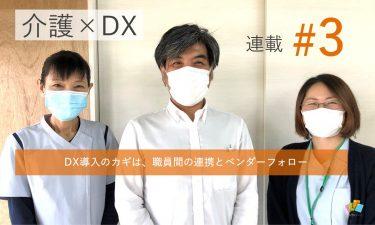 介護DX!平均年齢53歳のICTチャレンジ!茨城県大子町