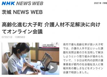 NHKニュース映像 | 大子町 介護DXの最新情報!