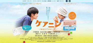 「ケアニン」スピンオフのショートフィルムが公開!