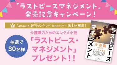 【30名様 介護書籍プレゼントキャンペーン!】介護業界初のマネジメント小説本「ラストピースマネジメント」
